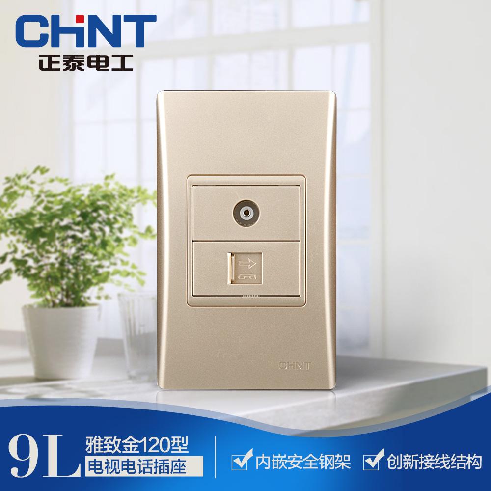 正泰电工120型NEW9L专利安全钢架墙壁开关插座金色电视电话插座