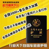 2017年行游天下自驾车游护照陕西旅游年卡一卡通自驾游护照礼赠版