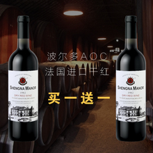 盛纳古堡 法国波尔多进口AOC高档红酒 节日送礼干红双支装葡萄酒