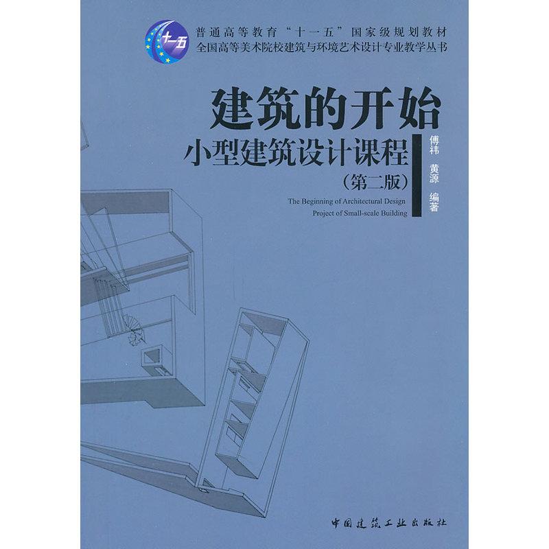 建筑的开始    小型建筑设计课程(第二版)