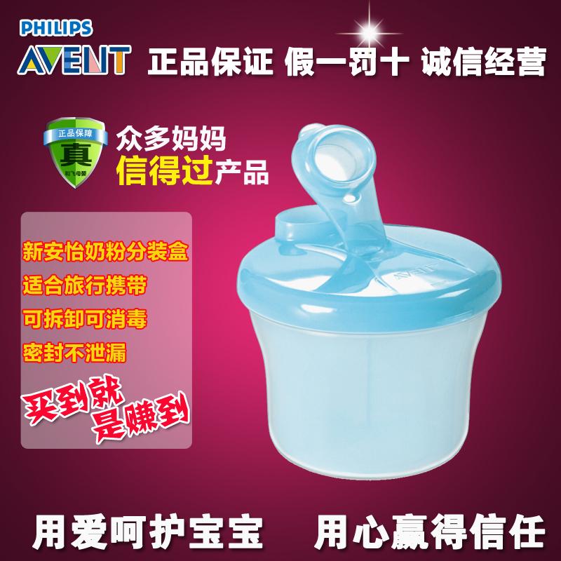 飞利浦新安怡奶粉分装盒 奶粉盒 存奶粉盒 材质安全 SCF135/06