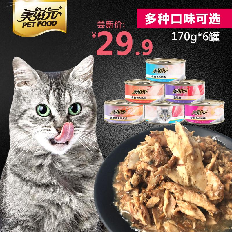 美滋元猫罐头170g*6罐 成幼猫咪湿粮包 猫零食金枪鱼猫罐头包邮