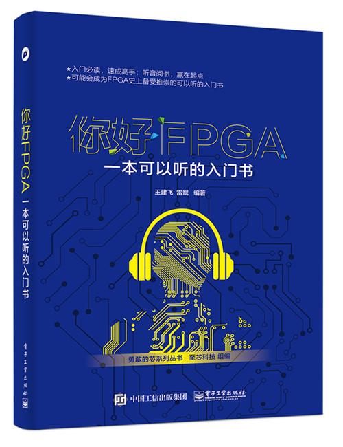 包邮 你好FPGA:一本可以听的入门书 至芯科技 著 fpga入门教程书籍教材 Altera Quartus II 15.0软件安装使用程序开发设计教程书
