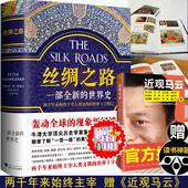 两千年来人类文明进程 世界历史畅销书籍一带一路 中国历史 正版现货 人类简史通史 一部全新 彼得弗兰科潘著 世界史 丝绸之路