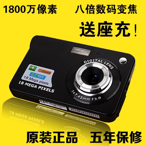 旅游数码照相机摄像机自拍普通家用像素卡片机