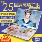 索爱 SA-1588 25寸便携式移动DVD影碟机儿童evd带小电视播放机18