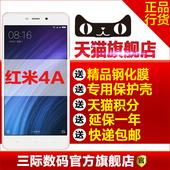 快递包邮 [送钢化膜壳]Xiaomi/小米 红米手机4A 全网通4G手机