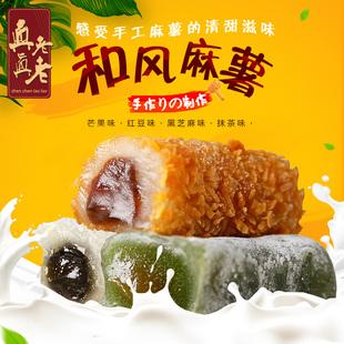 真真老老 爆浆麻薯 零食糕点 抹茶味/ 芒果味组合装特产美食小吃