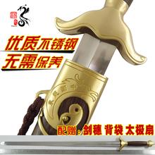软剑未开刃 龙泉杨氏宝剑 不锈钢 男女太极剑 厂家直销 太极剑