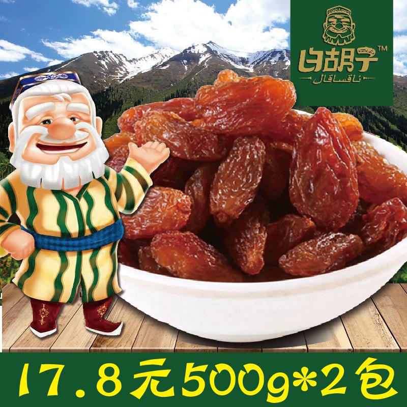 【白胡子】新疆特产吐鲁番新货玫瑰红免洗无籽葡萄干500g孕妇零食