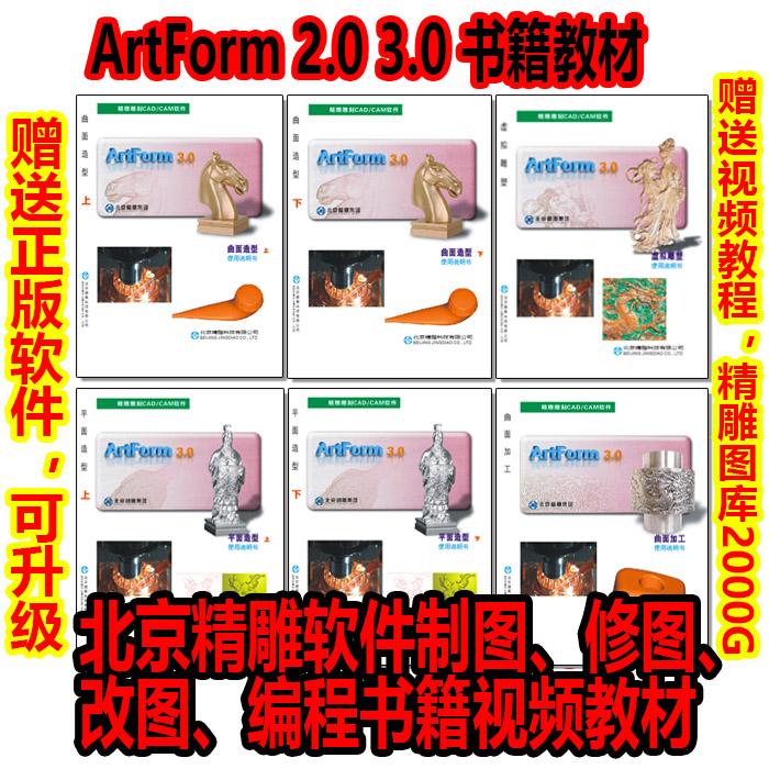 视频教程木雕刻精雕图库 5.2 北京精雕软件书籍教材转换器加密狗 5.5