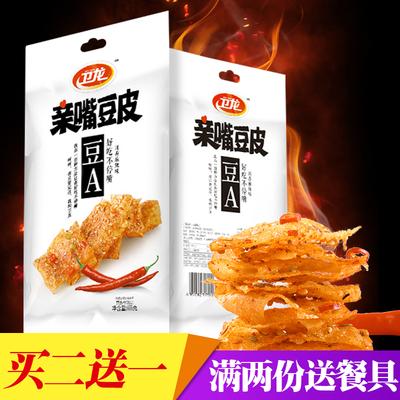 卫龙亲嘴豆皮5包辣皮辣片8090后怀旧麻香辣味辣条零食小吃包邮