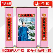 毛泽东画像中堂画山水画字画对联装裱卷轴挂画毛主席客厅装饰画