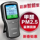 阿格瑞斯甲醛检测仪PM2.5检测激光雾霾家用室内空气质量检测仪器