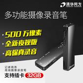 清华同方 A13微型监控摄像机高清便携迷你DV录音笔夜视执法记录仪