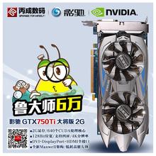 128bit ��Ϸ�����Կ� 640CUDA GTX750Ti �� Ӱ��
