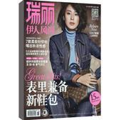 娱乐期刊1年共12期2月起订 瑞丽伊人风尚2017年全年杂志订阅时尚