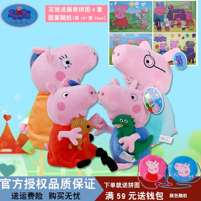 粉红小妹儿童礼物乔治六一 小猪毛绒玩具正版套装家庭