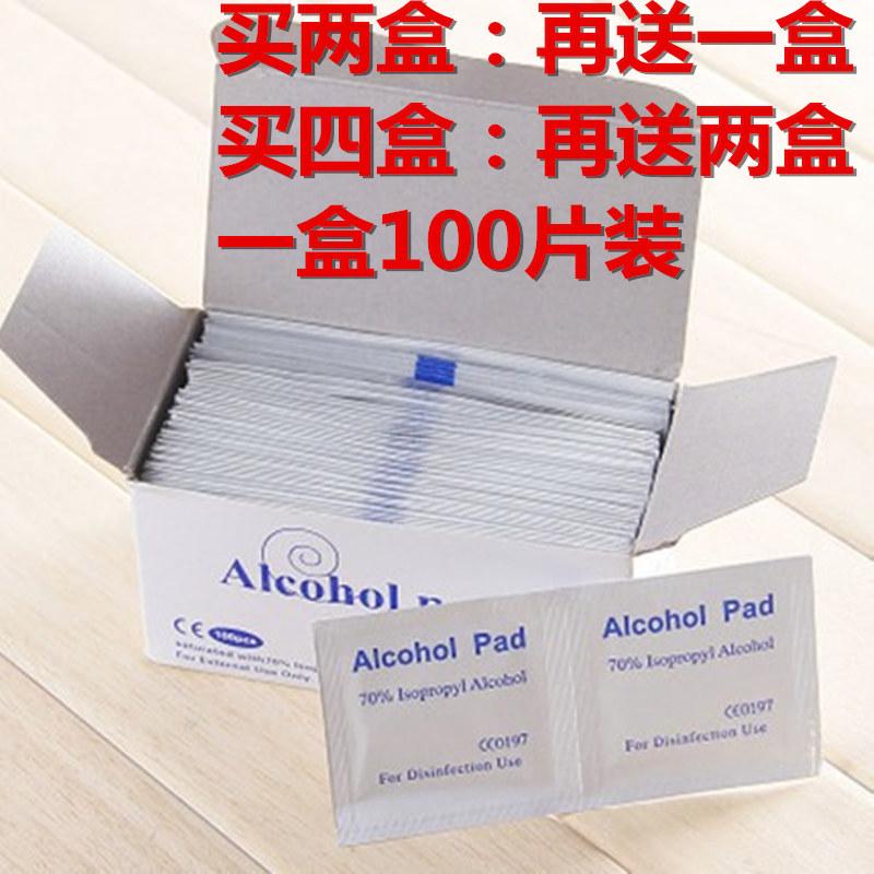 医用一次性酒精棉片 手机餐具小伤口采血灭菌消毒片湿巾盒装100片