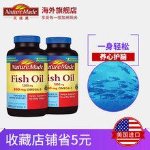 深海鱼油软胶囊欧米伽3中老年保健品220粒2瓶 NatureMade美国原装