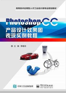 Photoshop CC产品设计效果图表现实例教程 ps cc教程书籍 ps cc产品设计从入门到精通 ps cc完全自学教程 计算机图形图像处理教材