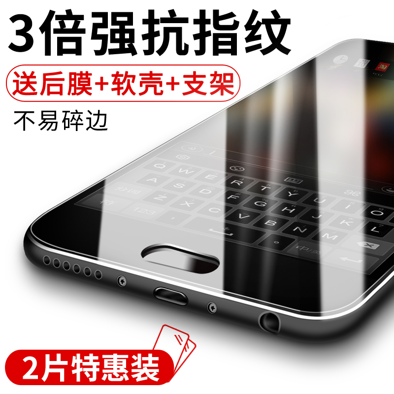 手机tm指纹 覆盖全屏r9高清抗蓝光钢化膜