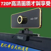 蓝色妖姬HD-70P高清电脑摄像头 台式笔记本电视视频带麦克风720P