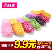 荣顺达平底家居平跟包头拖鞋女夏洞洞厚底软底防滑浴室塑料包