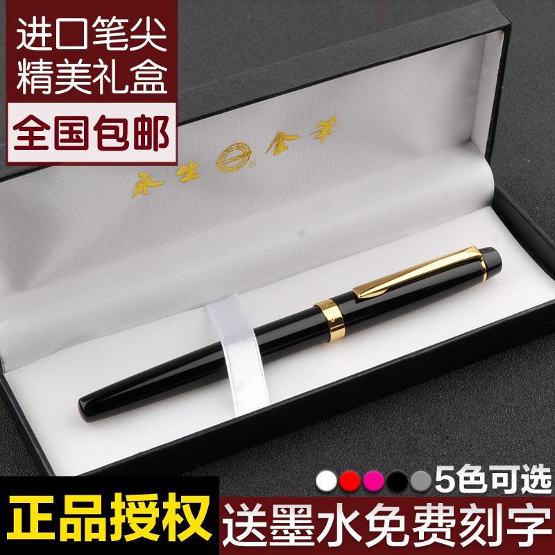 永生钢笔学生用练字书法礼盒装明尖办公正品金属刻字9128英雄实业