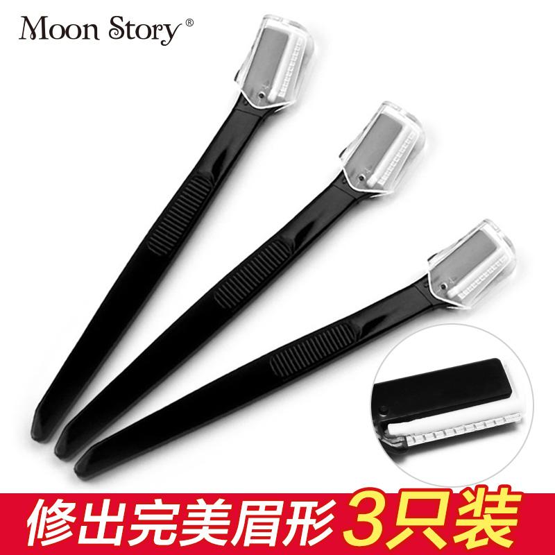 萌黛儿不锈钢修眉刀3只网纹刀片修眉工具