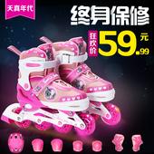 天真年代溜冰鞋儿童全套装旱冰轮滑鞋男女直排轮滑冰可调4-5-10岁