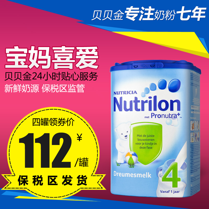 牛栏4段婴儿原装保税区荷兰进口奶粉四段诺优能4海外直邮Nutrilon
