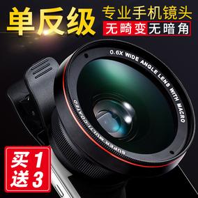 手机镜头广角微距鱼眼三合一套装通用高清拍照苹果单反外置摄像头