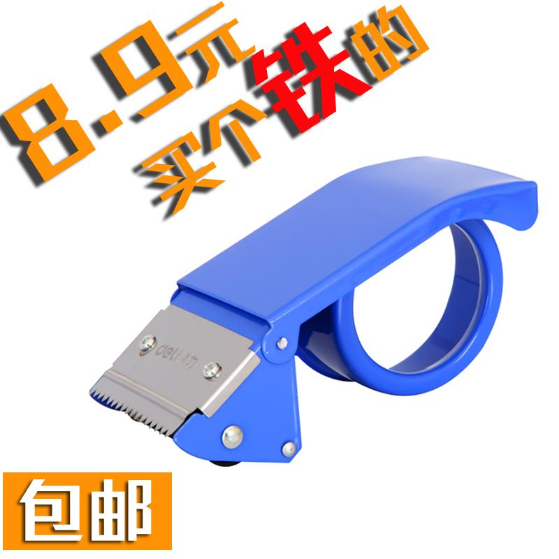 得力封箱器包邮封箱胶带专用切割器金属胶带机宽胶带打包带切割机