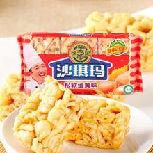 【天猫超市】徐福记蛋黄沙琪玛168g*2袋(促销装)饼干糕点零食品