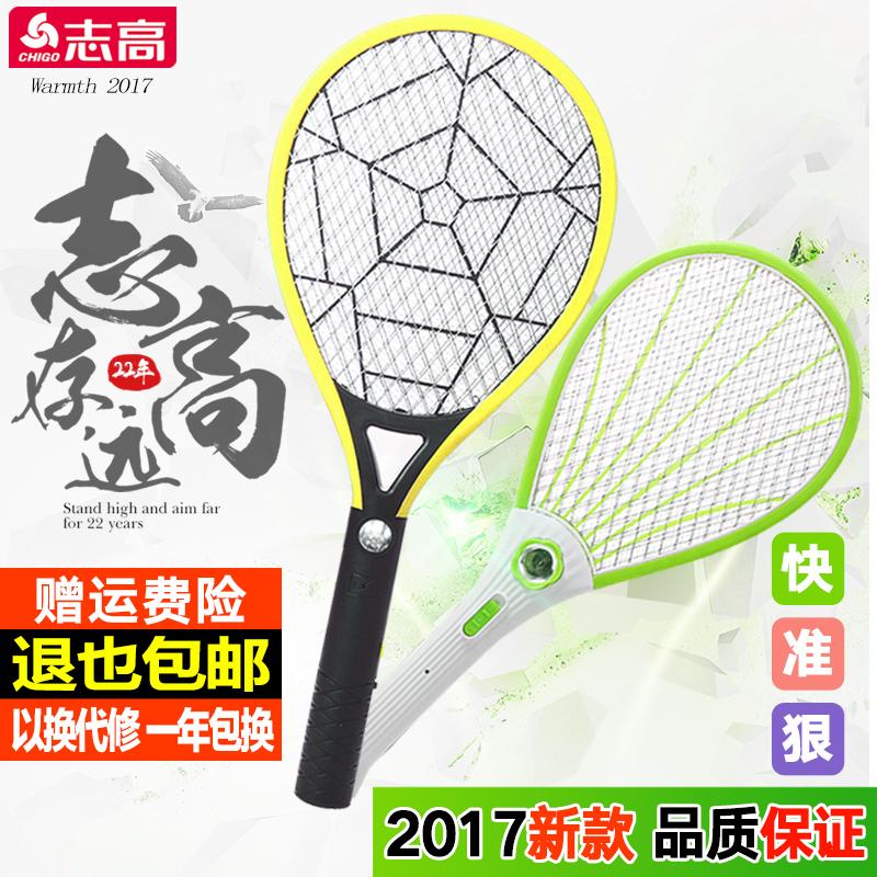 志高电蚊拍可充电式大号网面led灯多功能电灭蚊器蚊子拍电苍蝇拍