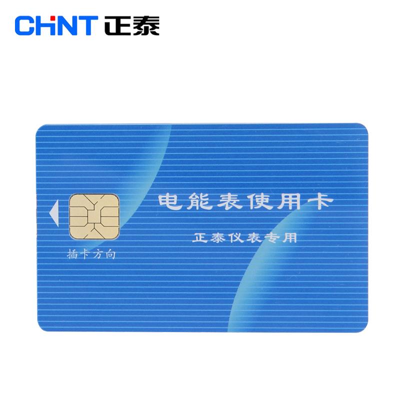 正泰 预付费卡 IC卡 磁卡 计量表卡 插卡电表 (单相 三相)