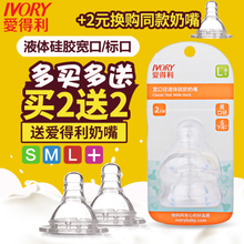 爱得利奶嘴宽口径标准婴儿防胀气液体硅胶奶嘴宝宝通用SML十字孔