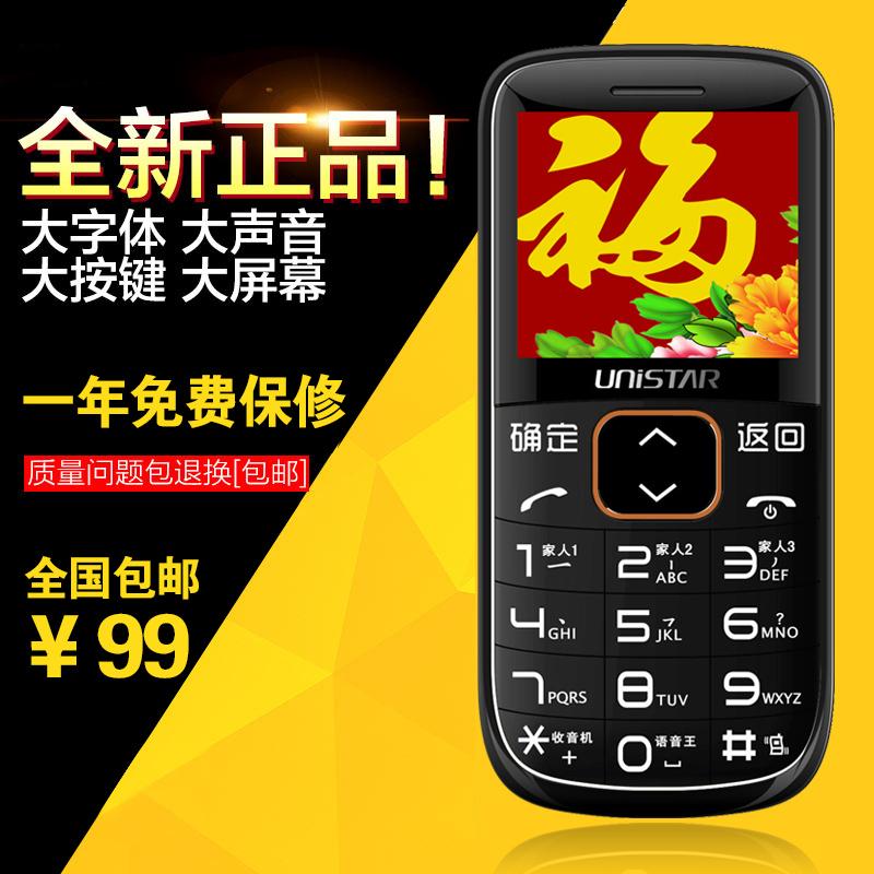 UniSTAR/友信達 N2老人手機老年手機迷你手機大字大聲手電筒正品