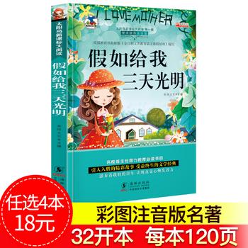 【任选4本18元】彩图注音版 世界