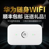 华为E5573s-856 电信4g无线路由器车载随身wifi 联通3G/4G 上网宝