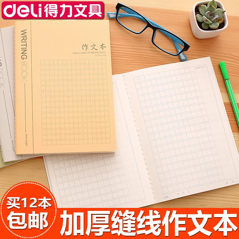 得力ZA540-01作文本A5 40页方格笔记本作业本日记本学生作文簿本