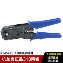 杭龙鑫压线钳水晶头网线钳剥线器省力布线工具套餐钳子LX318