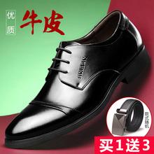 男士皮鞋男真皮透气商务春季新款男休闲鞋英伦系带尖头正装皮鞋子