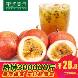 粮城美景 百香果现摘发货精选果5斤 新鲜水果酸西番莲鸡蛋果 包邮