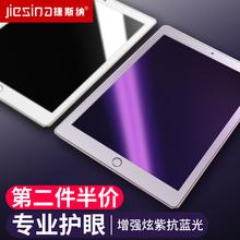苹果ipad air2钢化膜mini2迷你4平板3新ipad 2017保护贴膜pro 9.7