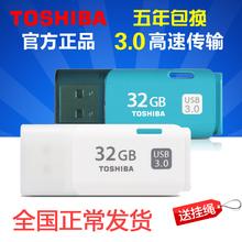 全国发货 东芝U盘 32Gu盘 隼闪32G U盘 32G 高速 USB3.0 U盘32gb