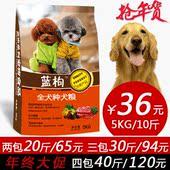 狗粮泰迪5kg金毛萨摩耶贵宾天然20小型犬幼犬成犬蓝枸10斤通用型