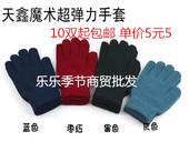 适宜大众10双 冬季保暖佳品 包邮 男女老少 天鑫魔术弹力手套