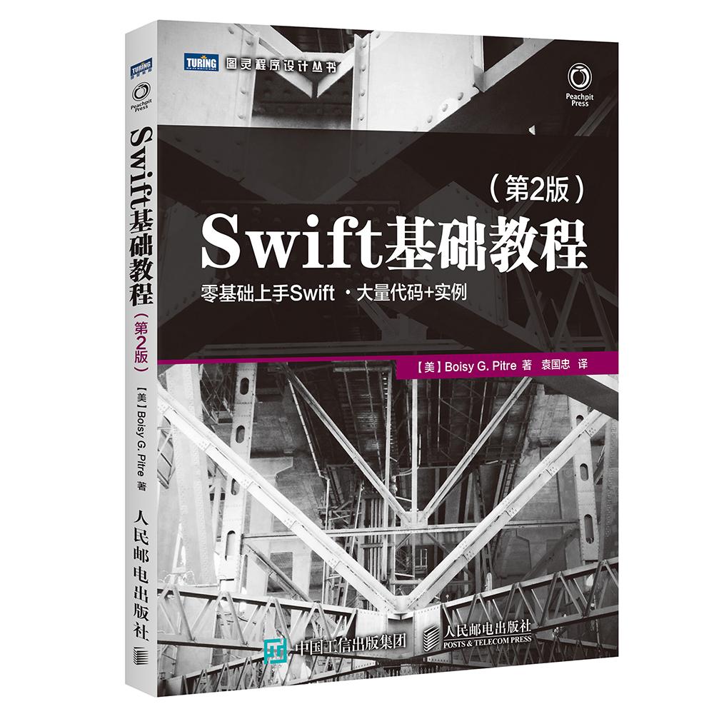 4951971|现货包邮Swift基础教程(第2版)/swift语言程序指南/swift新手从入门到精通/App开发/ios苹果系统开发语言/零基础学Swift